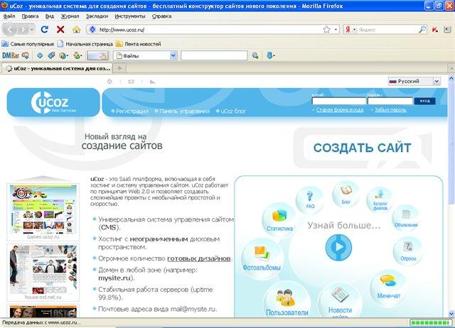 Ucoz как создать сайт торрент - Planetarium71.ru